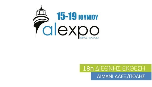 18η Διεθνής Έκθεση Alexpo 2018