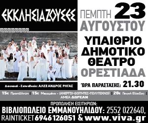 Οι «ΕΚΚΛΗΣΙΑΖΟΥΣΕΣ» του Αριστοφάνη στην Ορεστιάδα